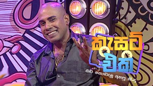 Cassette Eka with Ajith Muthukumarana