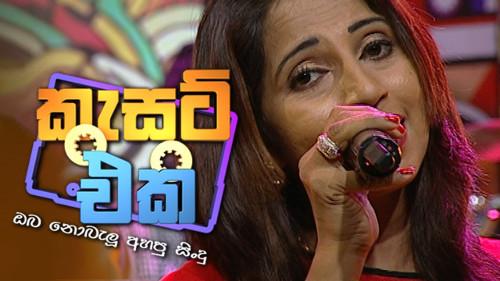 Cassette Eka with Subani Harshani