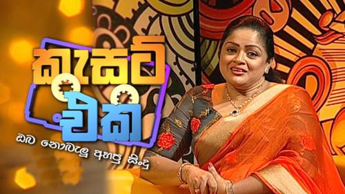 Cassette Eka with Charitha Priyadarshani Peiris