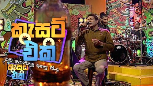 Cassette Eka with Jagath Wickramasingha - 05-07-2020