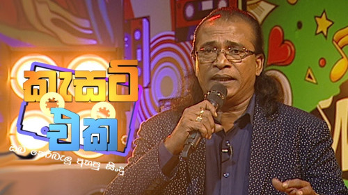 Cassette Eka with Senanayake Weraliyadda