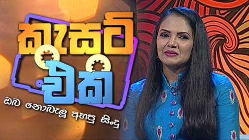 Cassette Eka with Shashika Nisansala
