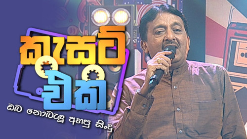 Cassette Eka with Lalith Ponnamperuma - 16-08-2020