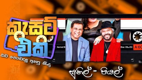 Cassette Eka with Sunil Perera & Piyal Perera