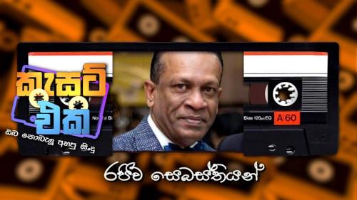 Cassette Eka with Rajiv Sebastian - 20-12-2020