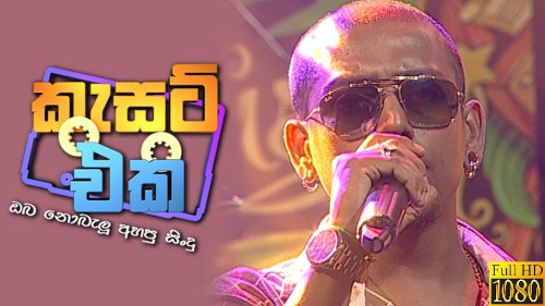 Cassette Eka with Chamara Weerasingha - 21-06-2020