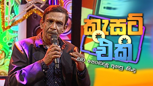 Cassette Eka with Anil Bharathi