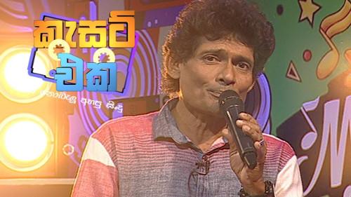 Cassette Eka with Wijaya Bandara Welithuduwa