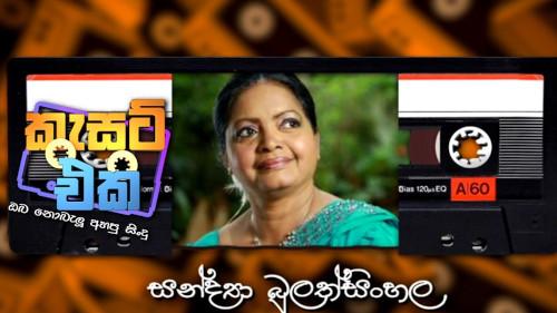 Cassette Eka with Sandhya Bulathsinhala - 25-10-2020