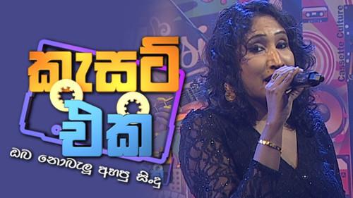 Cassette Eka with Uresha Ravihari - 26-07-2020