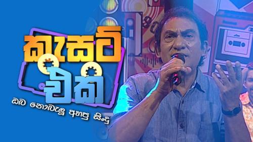 Cassette Eka with Bandara Athauda