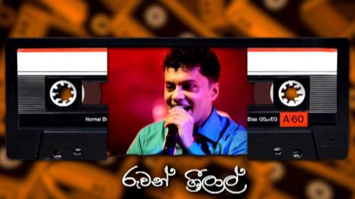 Cassette Eka with Ruwan Srilal Dalpadadu - 27-12-2020