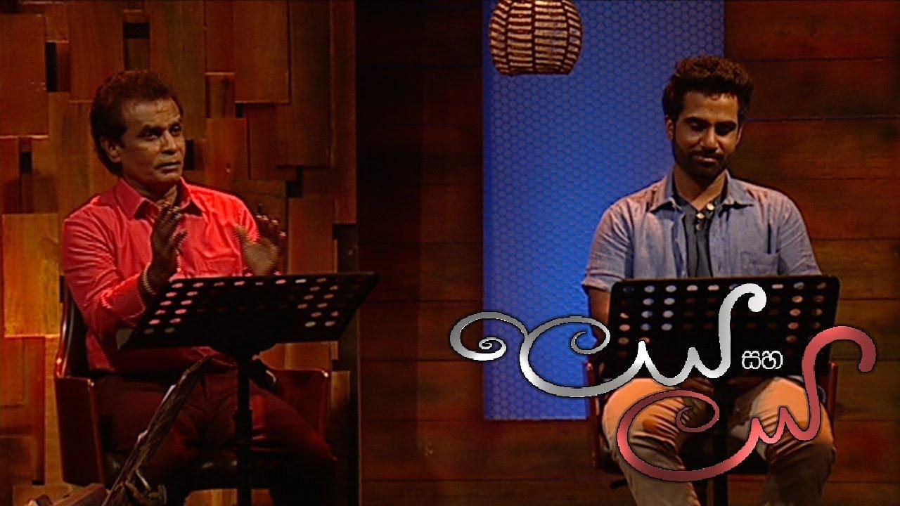 Leya Saha Laya with Bandu Samarasighe & Kanchana Samarasinghe - 05-07-2019