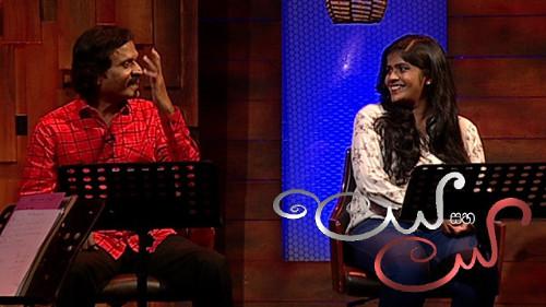 Leya Saha Laya with Kumarasiri Pathirana & Sathmani Pathirana - 06-09-2019