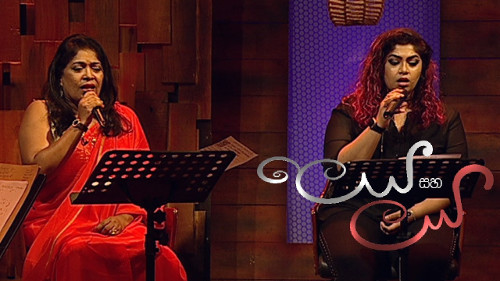 Leya Saha Laya with Chandraleka Perera & Raini Charuka - 18-10-2019