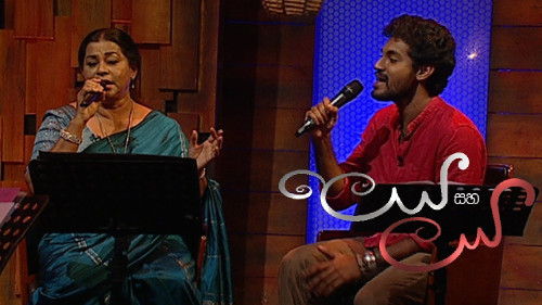Leya Saha Laya with Kumari Munasinghe & Sajitha Anthony - 20-09-2019