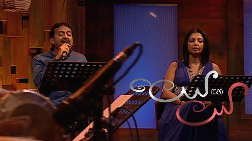 Leya Saha Laya with Lalith Ponnamperuma & Dulanjali Ponnamperuma - 23-08-2019