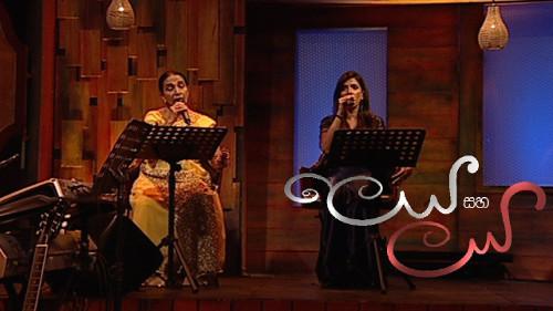 Leya Saha Laya with Indrani Bogoda & Dinithi Paranagama - 26-07-2019