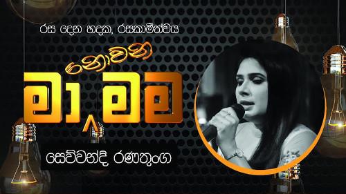 Ma Nowana Mama with Sewwandi Ranathunga - 04-09-2020