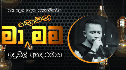 Ma Nowana Mama with Indunil Andramana - 11-09-2020