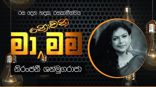 Ma Nowana Mama with Neranjani Shanmugaraja - 11-12-2020