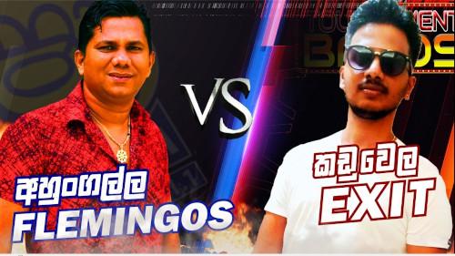 Shaa Fm Sindu Kamare with Ahungalla Flamingoes & Kaduwela Exit - 04-09-2020