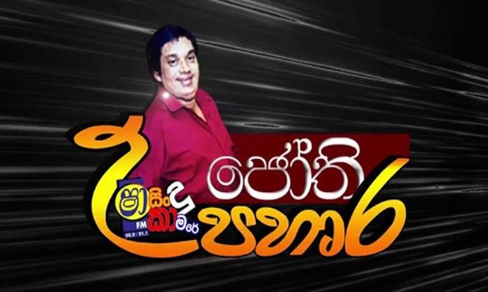 Shaa Fm Sindu Kamare with Heart Dash - 05-07-2019