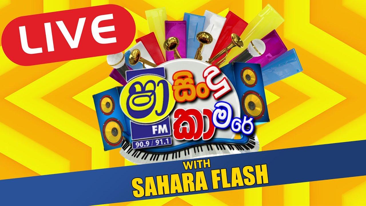 Shaa Fm Sindu Kamare with Sahara Flash