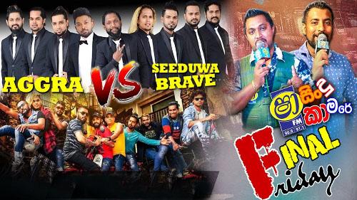 Shaa Fm Sindu Kamare with Aggra & Seeduwa Brave