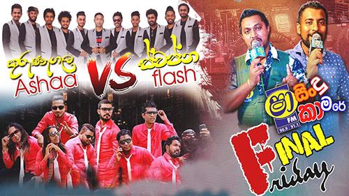 Shaa Fm Sindu Kamare with Kurunegala Asha & Swapna Flash