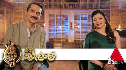Sulan Kurullo with Lakshman Wijesekara & Lakmini Udawatta