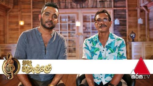 Sulan Kurullo with Madawa Indiketiya & Manjula Pushpakumara
