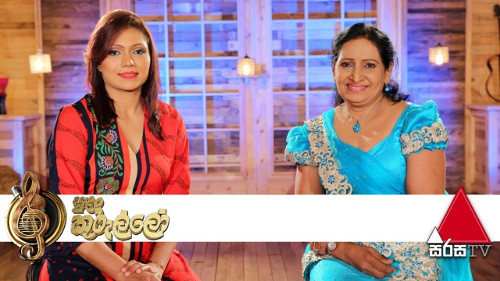 Sulan Kurullo with Nirmala Ranathunga & Hiranya Manorathna
