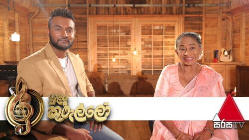 Sulan Kurullo with Ranjani Perera & Kasun Chamikara - 08-09-2019