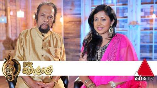 Sulan Kurullo with Nimal Gunasekara & Manjula Dilrukshi - 15-09-2019