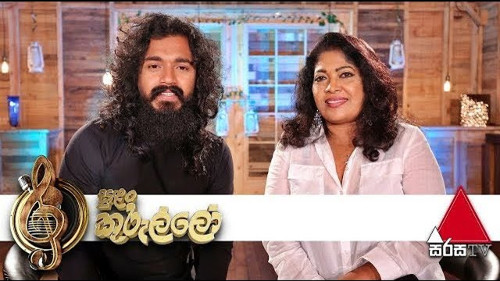 Sulan Kurullo with Arjuna Rookantha & Chandraleka Perera - 21-07-2019