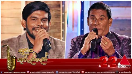 Sulan Kurullo with Danapala Udawaththa & Gayan Udawatta - 22-11-2020