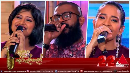 Sulan Kurullo with Dumal Warnakulasuriya & Adithya Waliwaththa & Erandi Heshani - 25-10-2020