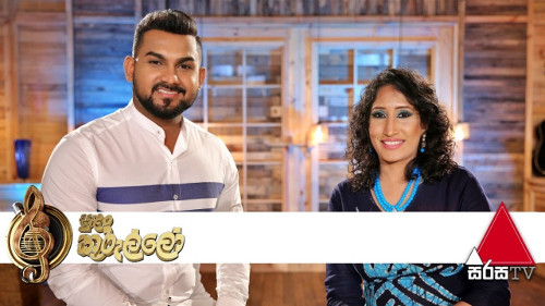 Sulan Kurullo with Uresha Ravihari & Supun Perera