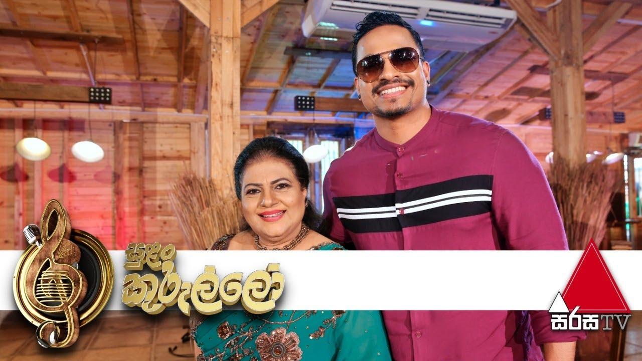 Sulan Kurullo with Chandrika Siriwardena & Malith Perera - 30-06-2019